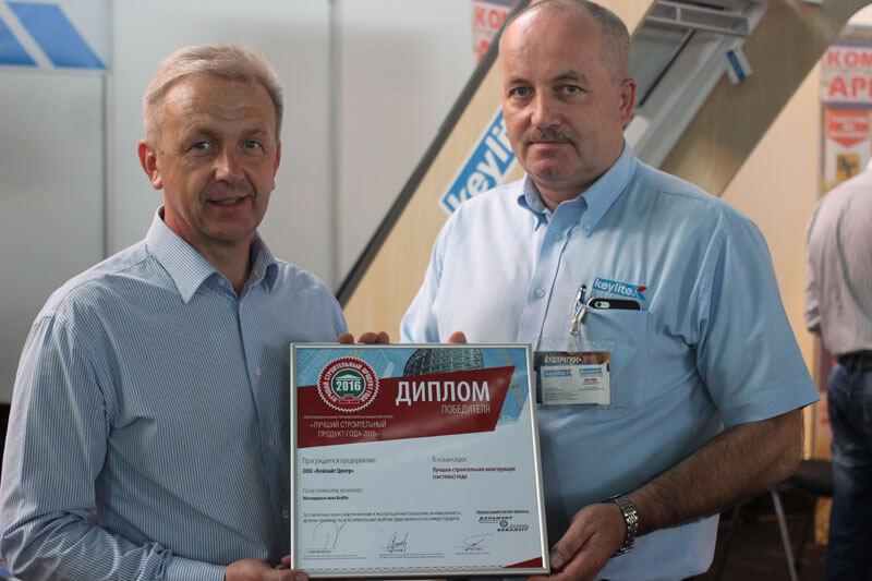 Keylite Belarus Win Top Award